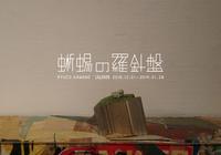 20190123 蜥蜴の羅針盤 - 川埜龍三の蔵4号