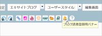 エキサイト編集画面のアレンジ(89)IE11版 - More拡張 ver.8 - At Studio TA