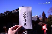 鷲宮神社初詣 - WEEKEND EXTENDED LIFE-STYLE