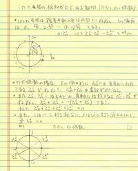 1のn乗根の総和が0である証明(ただしnは偶数) - ワイドスクリーン・マセマティカ