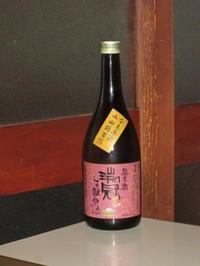 日本酒感想瑞冠純米酒生酛仕込山田錦100%なま原酒 - 雑記。