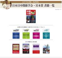 日本日中関係学会主催、第7回「宮本賞」受賞論文「表彰式・若者シンポジウム」、3/16開催へ - 段躍中日報
