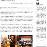 【著者動向】交流から理解が、理解から信頼が。小島康誉氏のブログ・国献男子ほんわか日記第51回を『心と心つないだ餃子』を紹介 - 段躍中日報