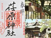 荏原神社の御朱印 - 僕の足跡
