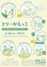 北海道釧路市からの開催情報 - かえっこ