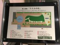 ラスカ平塚のトレインビュースポット! - 子どもと暮らしと鉄道と