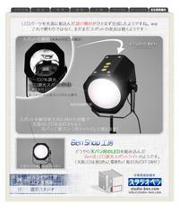 LED照明機材の改良 - No.⑤ / あなたの予測は絶対当たらない! - 39medaka