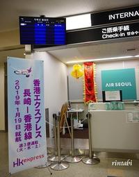 2019年1月香港長崎空港から海外へ行ってみたい♪ - うふふの時間