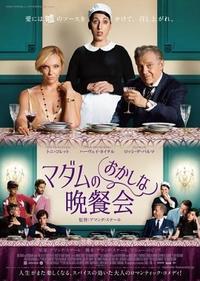 マダムのおかしな晩餐会 - 映画に夢中