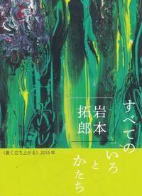 「岩本拓郎展」 - 古稀からの日々
