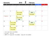 ⭐︎2019.2月スケジュール⭐︎ - ★Santosha★ 豊田市のヨガ教室 子連れヨガ 隠れ家ヨガスタジオ         Yoga is my life
