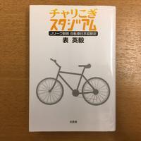 表英毅「チャリこぎスタジアム」 - 湘南☆浪漫