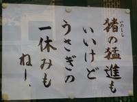 「心に留まる言葉」№36/願照寺さんの掲示板から。 -  「幾一里のブログ」 京都から ・・・