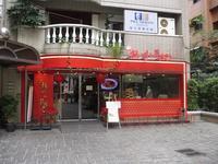 杭州小籠湯包民生東路店 - ~美・食・住~