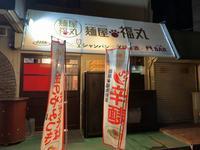 石橋のラーメン「麺屋 福丸」 - C級呑兵衛の絶好調な千鳥足