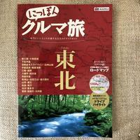 旅に欠かせない、ガイド本 - オシャレと旅とetc.