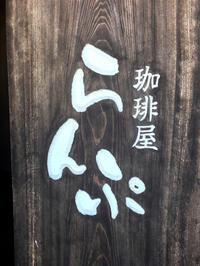珈琲屋らんぷ (松阪) - プリンセスシンデレラ