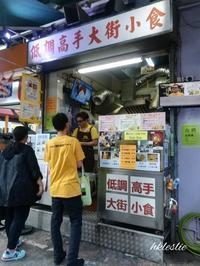 低調高手大街小食 - 香港貧乏旅日記 時々レスリー・チャン