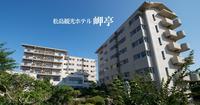 天草の松島観光ホテル「岬亭」 - レトロな建物を訪ねて
