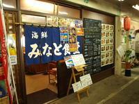 海鮮 みなと食堂 (ほっきサーモン丼) - 苫小牧ブログ