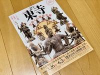 東博 特別展で東寺の仏がやってくる! - ろーりんぐ ☆ らいふ