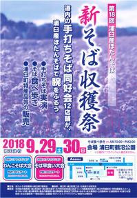第18回 浦臼産ぼたんそば 新そば収穫祭in浦臼/浦臼町 - 貧乏なりに食べ歩く 第二幕