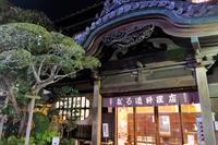 小田原で偶然見つけたお料理屋さん・だるま料理店 - まほろば日記