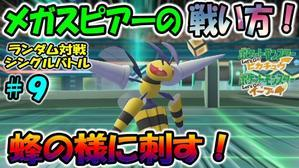 【ピカブイ】メガスピアー!脅威のスピードアタッカー!戦い方!#9 - ゲーム、アプリ攻略+ブログ小説
