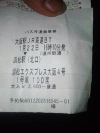 昨日、浜松に - 吉祥寺マジシャン『Mr.T』
