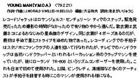 時代の象徴93HIDEKIのYOUNGMAN(YMCA) - 日々の風音