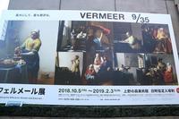 上野の森美術館のフェルメール展と、自分のメモ書き - 旅プラスの日記