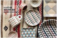 個展のお知らせ - irodori窯~pattern pottery~