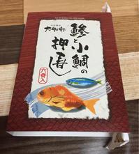 押し寿司 - ハタ坊(釣り・鳥撮・散歩)