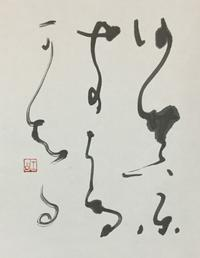 ボーボー吹雪       「無」 - 筆文字・商業書道・今日の一文字・書画作品<札幌描き屋工山>