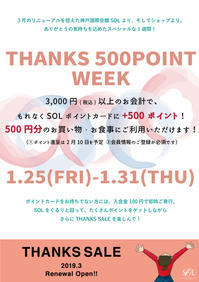 """THANKS 500POINT WEEK""を開催いたします - じばさんele"