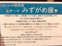 Cafe La Vie 座談会 テーマは「水瓶座」開催のお知らせ - Cafe La Vie しまもと