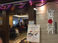2019年1月香港旅行⑥望月軒で飲茶 - 龍眼日記  Longan Diary