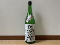 (滋賀)浅芽生 熊蟄穴 純米吟醸無濾過生原酒 / Asajiwo Kumaananikomoru Jummai-Ginjo - Macと日本酒とGISのブログ