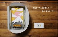 スペシャルな手土産台湾スイーツ『新カステラ』 - 身の丈暮らし  ~ 築60年の中古住宅とともに ~