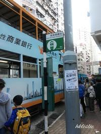 香港電車(トラム)@筲箕灣總站→金鐘港鐵站 - 香港貧乏旅日記 時々レスリー・チャン
