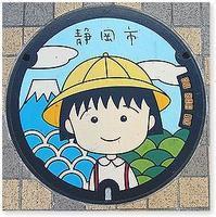 静岡市葵区ちびまる子ちゃんのマンホ - 番犬ハナとMIX犬サクのおさんぽ毎日