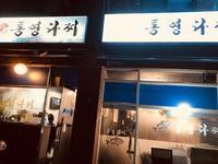 ソウルで海産物祭り! - 今日も食べようキムチっ子クラブ (料理研究家 結城奈佳の韓国料理教室)