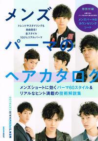 「メンズパーマのヘアカタログ」発売です。 - 渋谷のヘアサロンROOTSのブログ