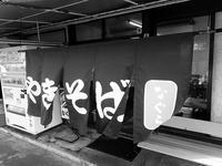 磐田の「なぐら」で特盛焼きそば - ぶん屋の抽斗