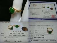 アンティークK18翡翠の指輪 - アンティーク(骨董) テンナイン