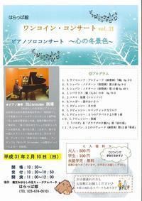2月10日(日)はらっぱ館にて、ワンコイン・コンサートを開催します。 - ピアノ日誌「音の葉、言の葉。」(おとのは、ことのは。)