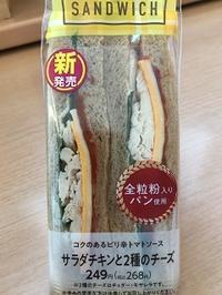 ファミリーマート・全粒粉サンドサラダチキンと2種のチーズ - 明石~兵庫探検