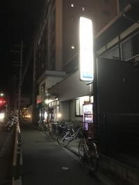 京都唯一の源泉かけ流し銭湯 - ちょんまげブログ