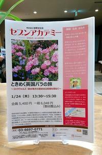 カルチャー教室セブンアカデミーにて1日講座「ときめく英国バラの旅」がありました。 - 元木はるみのバラとハーブのある暮らし・Salon de Roses