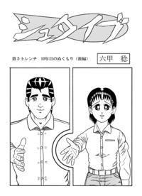 コミック・シュタイブ第5トレンチ「10年目のぬくもり」後編 - シュタイブ!